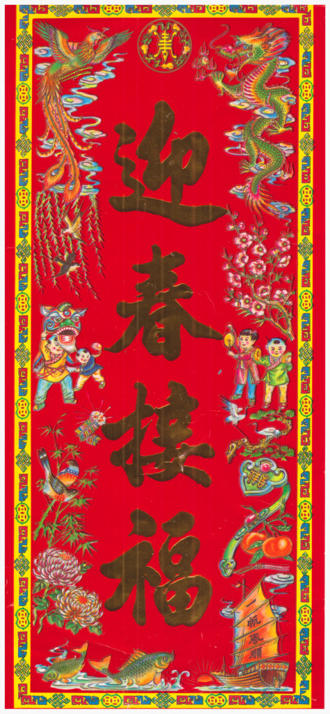 Chinese New Year Red Banner
